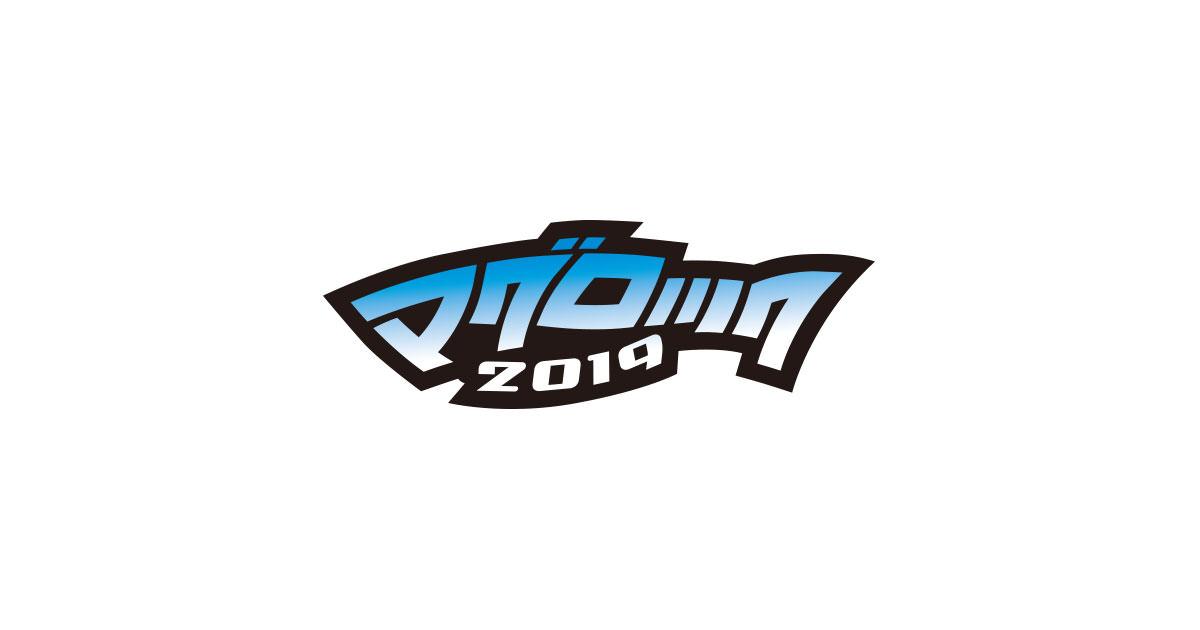 静岡・清水のロックフェス『マグロック2019』開催発表