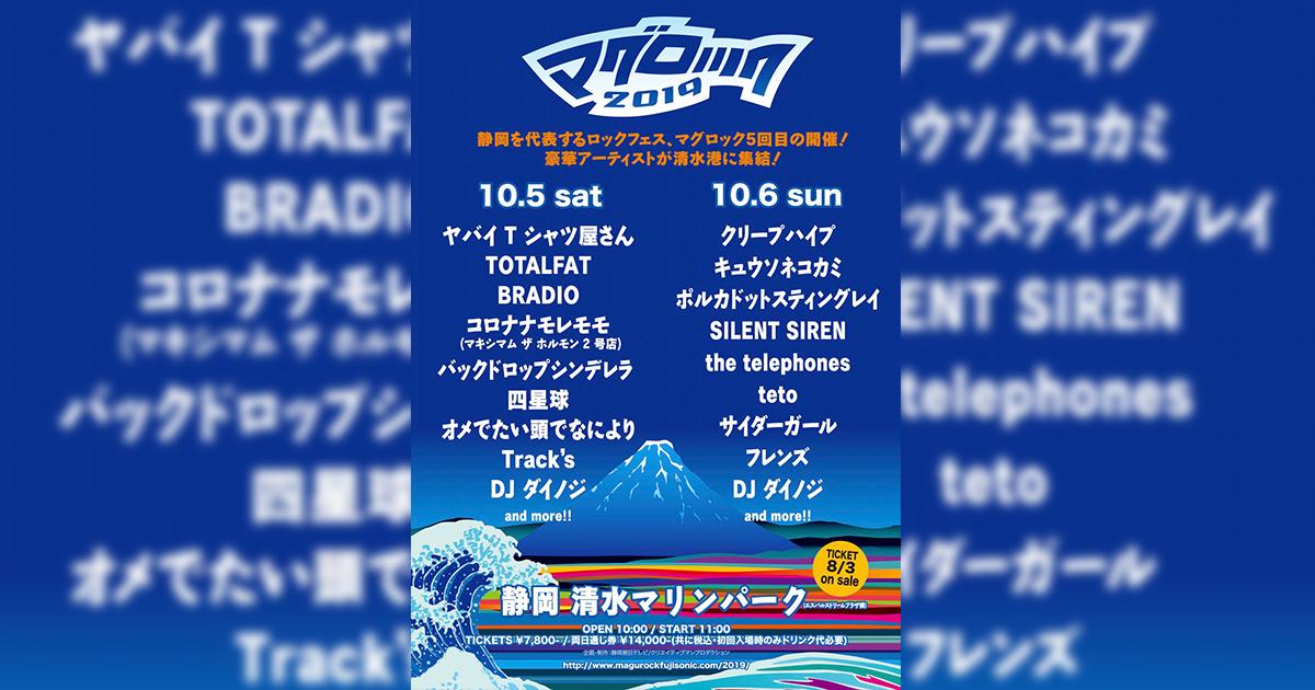 静岡・清水のロックフェス『マグロック2019』第3弾出演アーティスト3組を追加発表! 清水エスパルスとのコラボレーションTシャツの販売も決定!